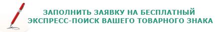 Регистрация товарных знаков в ФИПС Роспатент